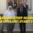 Başkan Akgün'den Bakan Bilgin'e Ziyaret